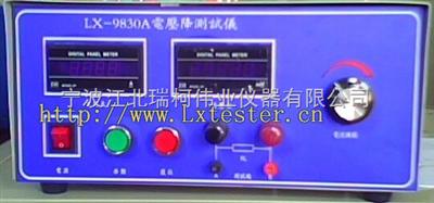 電壓降測試儀,端子電壓降測試儀,端子壓降儀