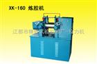 XK-160炼胶机厂家/开炼机厂家/橡胶炼胶机厂家/炼塑机厂家