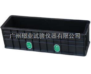100*100*300mm加厚塑料试模、混凝土弹性模量试模