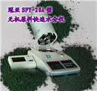 SFY-20A白炭黑安全水份是多少?能用快速水分测定仪检测吗