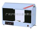 新天光YB-III澄明度测试仪\上海双面澄明度测试仪