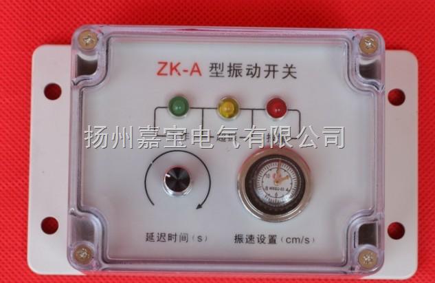电子仪表 电压表 扬州嘉宝电气有限公司 振动测量仪 > zk-a振动开关