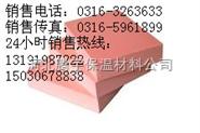 防火酚醛保温板/热固性酚醛泡沫保温板