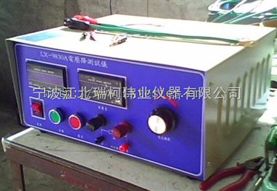 LX-9830B端子線束電壓降測試儀,線束壓降儀,寧波線束電壓降測試儀