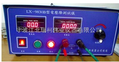 LX-9830B端子線束電壓降測試儀