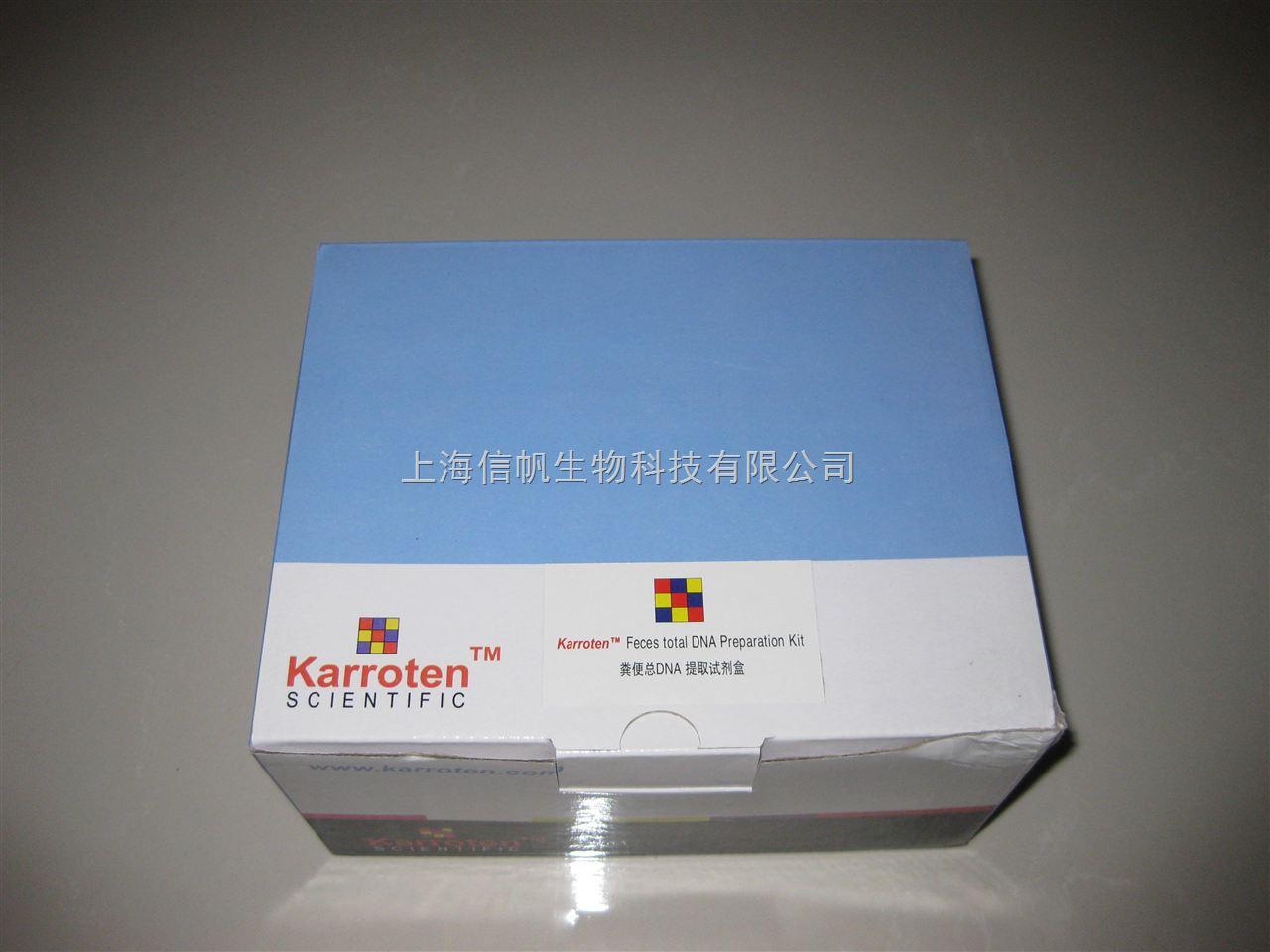 人c-fos elisa试剂盒