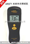 AR971木材水分仪AR971木材水分仪