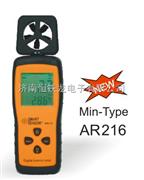 AR216风速风量计AR216风速风量计