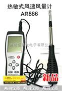 AR866热敏式风速计AR866热敏式风速风量计