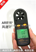 AR816+迷你型风速计AR816+迷你型风速计