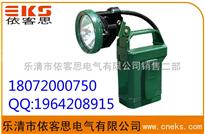 IW5100GF高光效LED3瓦IW5100GF便携式防爆工作灯,安全帽配带应急灯