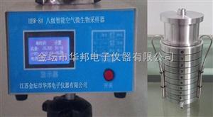 HBW-8A智能八级空气微生物采样器