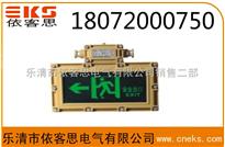 BEB81-B防爆标志灯,应急时间为3600min/LED1W吸顶式防爆标志灯