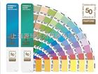 Z新版本CU潘通色卡配方指南—光面铜版纸&胶版纸