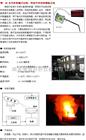 HC-16-B铸造连续测温系统(红外测温仪)