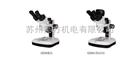 連續變倍體視顯微鏡SZ660-DM320 蘇州總代理