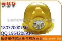 YX650/1/3W强光防爆头灯,M6502光通量150Lm强光防爆头灯,LED帽灯