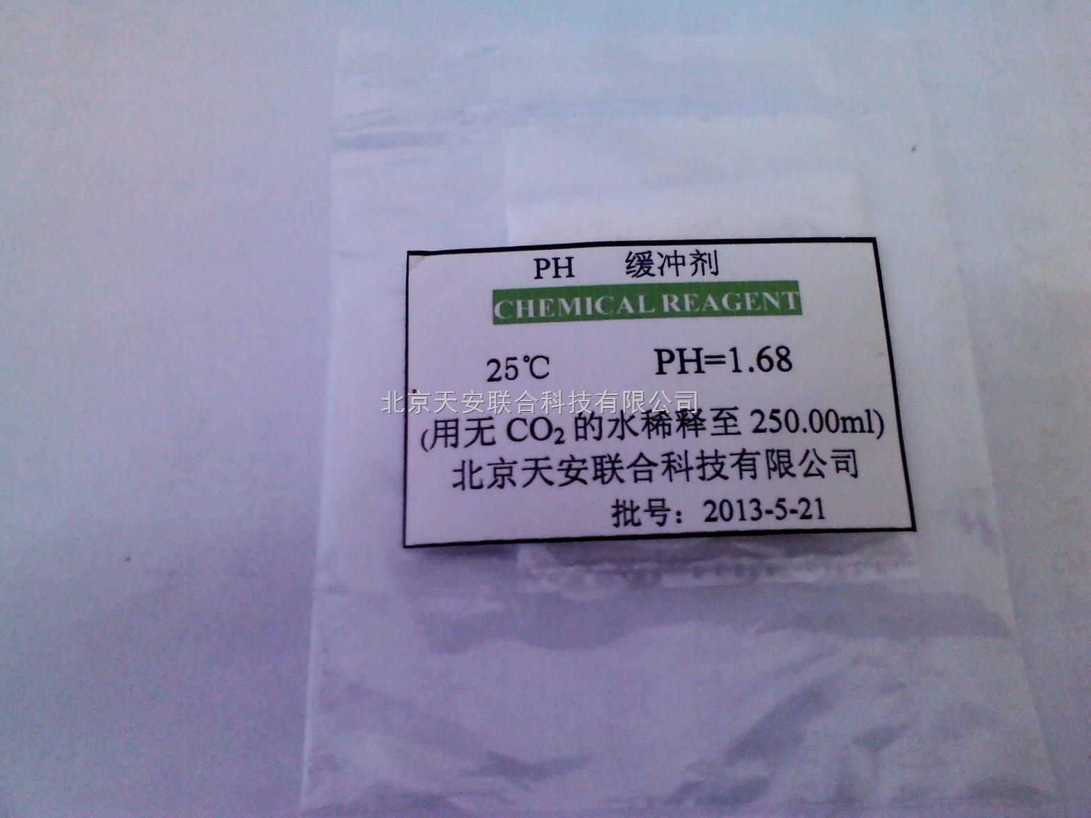 PH1.68 PH缓冲剂PH=1.68 PH校准液1.68