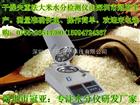SFY-60大米加工企业用水分仪、新鲜大米水分测定仪<冠亚牌>