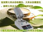 SFY-60收购大米用快速水分测定仪<国家标准法>