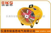 手提式安全轴流风机,B级SFT手提式安全轴流风机,四叶(铝合金制作)