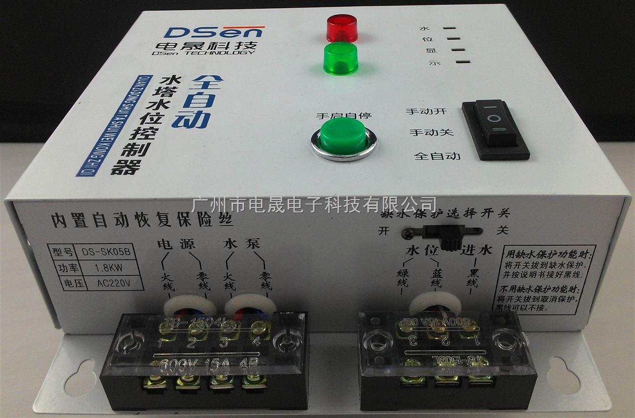 水泵水位自动控制器