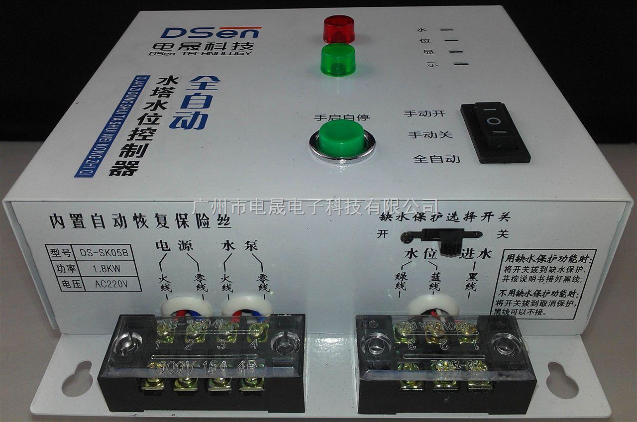 ds-sk05b-水位自动控制器