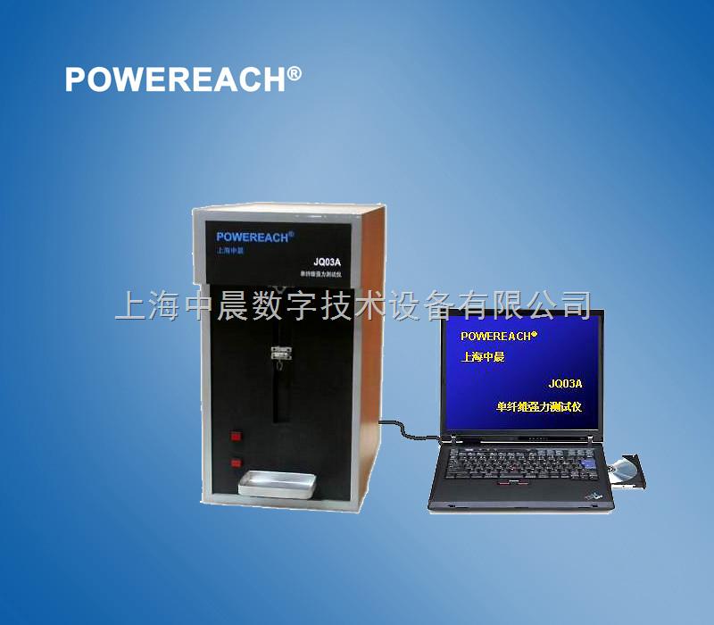 上海中晨POWEREACH单纤维强力测试仪