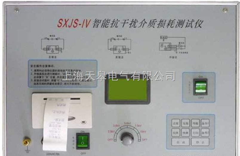 全自动抗干扰介质损耗测试仪是一种先进的测量介质损耗(tgδ)和电容容量(Cx)的仪器,用于工频高压下,测量各种绝缘材料、绝缘套管、电力电缆、电容器、互感器、变压器等高压设备的介质损耗,(tgδ)和电容容量(Cx)它淘汰了 QS 高压电桥,具有操作简单、中文显示、打印、使用方便、无需换算、自带高压、抗干扰能力强、测试时间(在国内同类产品中速度最快)等特点。体积小、重量轻是我公司的第二代抗干扰介质损耗测试仪。 全自动抗干扰介质损耗测试仪主要技术指标 1、环境温度:0 ~ 40(液晶屏应