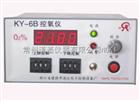 數顯KY-6B控氧儀