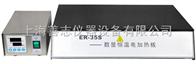 ER-35S不锈钢恒温加热板价格/防腐加热板/恒温加热板促销