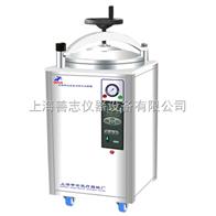 LDZX-50KBS50L立式高压灭菌锅,手轮型高压蒸汽灭菌锅,不锈钢蒸汽压力灭菌锅
