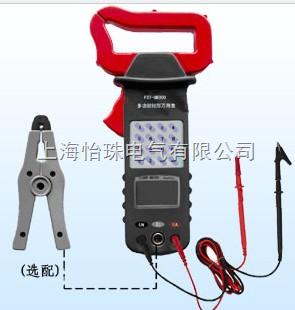 fst-qb300型多功能钳形万用表