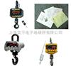 1000 kg防磁防熱電子吊鉤稱