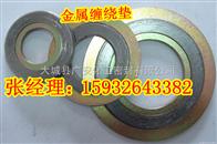 DN50-DN1200贵州省金属缠绕垫、石墨缠绕垫片、包覆垫片