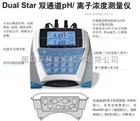 奥立龙 Dual Star 钾离子测量仪