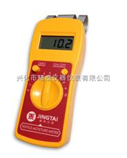 JT-T亚麻织物回潮率测试仪,棉麻布水份仪
