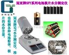 新品上市!SFY-118电池极片水分检测仪电池粉末水分仪