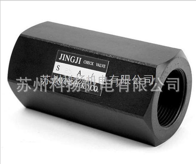 台湾jingji单向阀s6a11 s10a11 s15a11 s20a11 s25a11图片