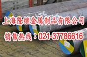 7Mn15Cr2Al3V2WMo价格销售7Mn15Cr2Al3V2WMo材质
