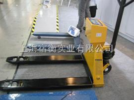 可以拉貨也可以稱重量的電子秤,上海新型電子叉車秤