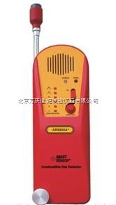 AR8800A+可燃气体检测仪