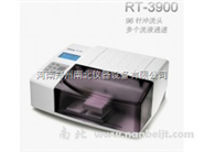 RT-3900 自动洗板機