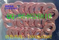 优质紫铜垫厂家批发