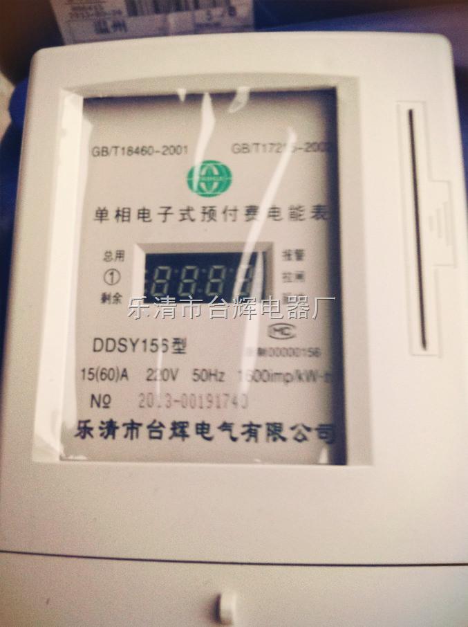 dtsy666三相预付费电能表