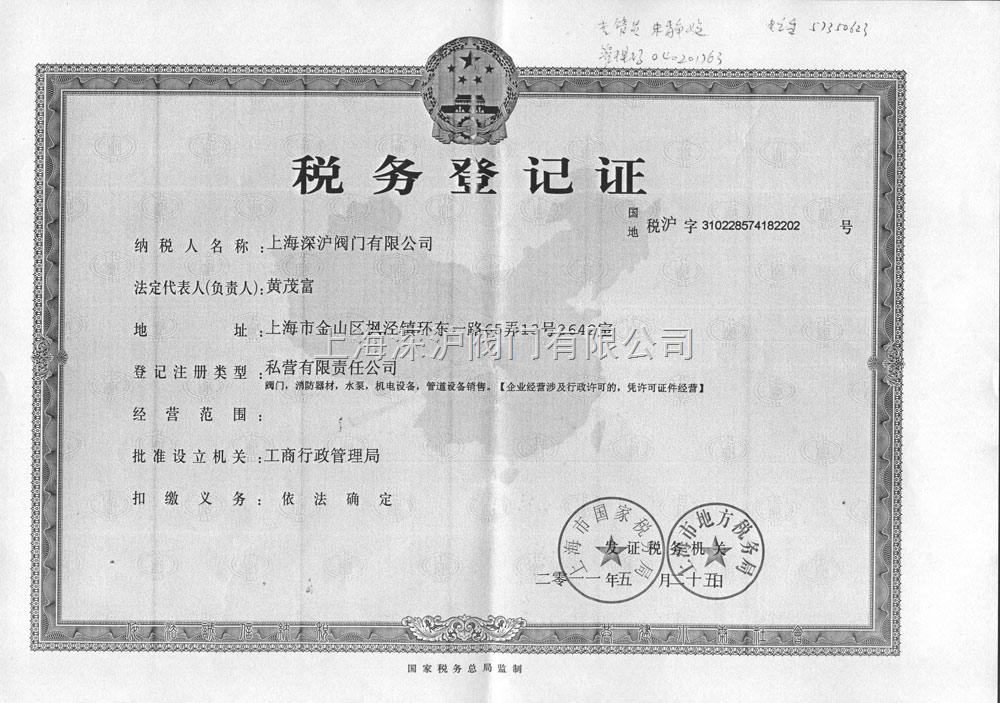 上海深沪阀门税务登记证
