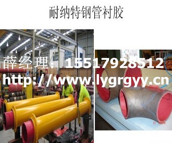 专业生产电厂衬胶管