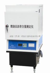 LHRS-6-燃烧法沥青含量测定仪