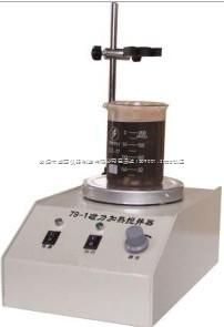 磁力加热搅拌器79-1