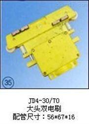 JD4-30/70(大头双电刷)集电器厂家推荐